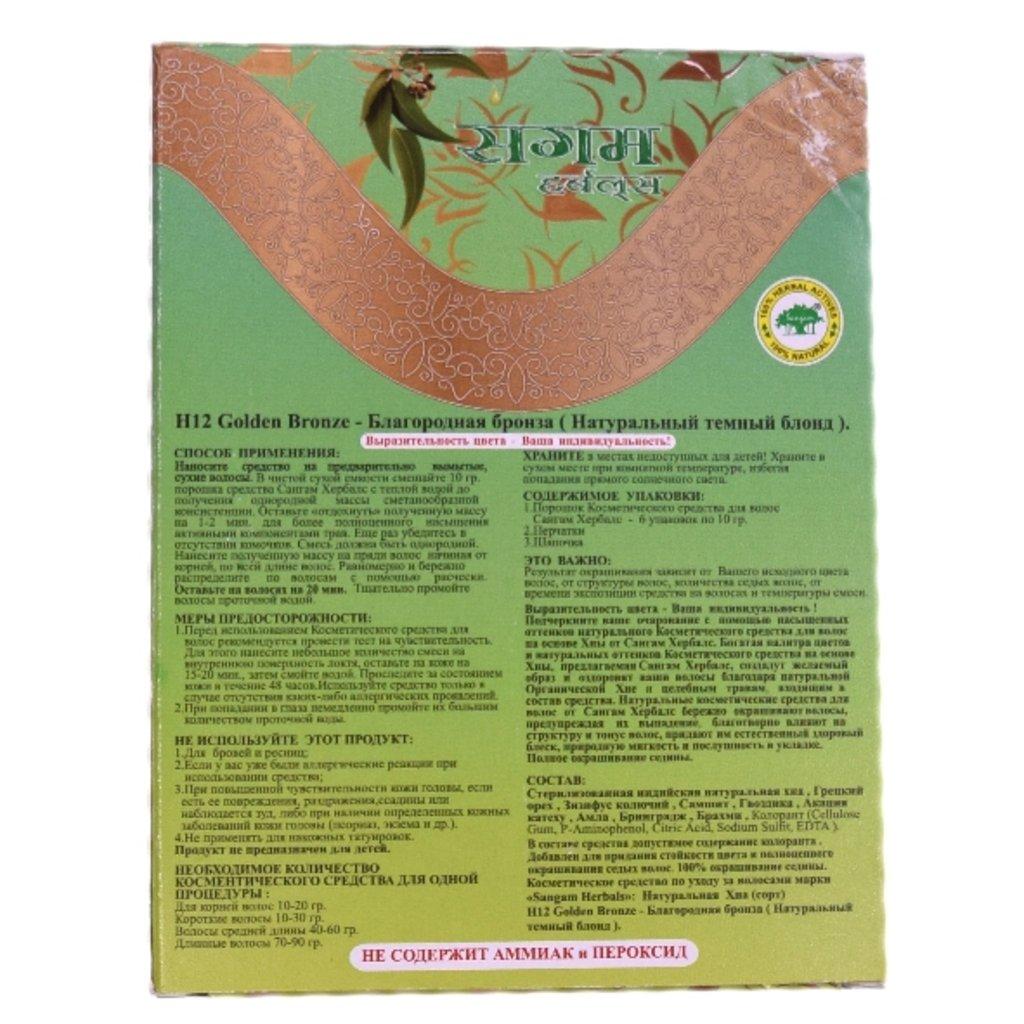 Средства для волос: Краска для волос - №12 Благородная бронза (Sangam Herbals) в Шамбала, индийская лавка