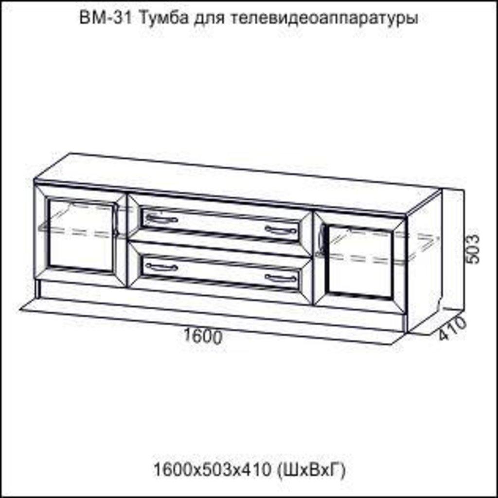 Мебель для гостиной Вега: Тумба для телевидеоаппаратуры ВМ-31 Вега в Диван Плюс