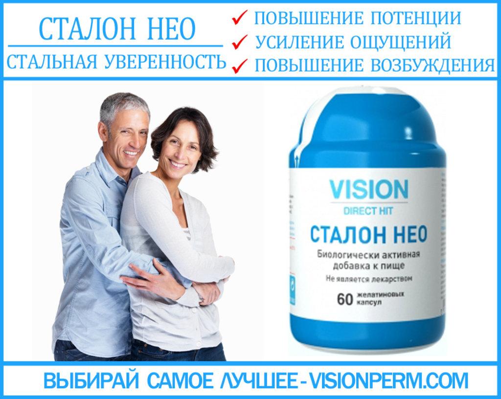 Таблетки для потенции: препараты для повышения мужской потенции - потенция