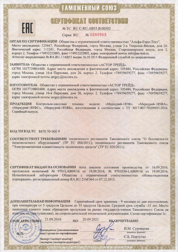 Автономные ККМ: ККТ Меркурий-185Ф в Рост-Касс
