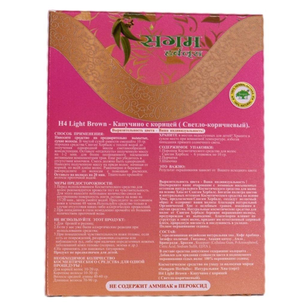 Средства для волос: Краска для волос - №4 Капучино с корицей  (Sangam Herbals) в Шамбала, индийская лавка