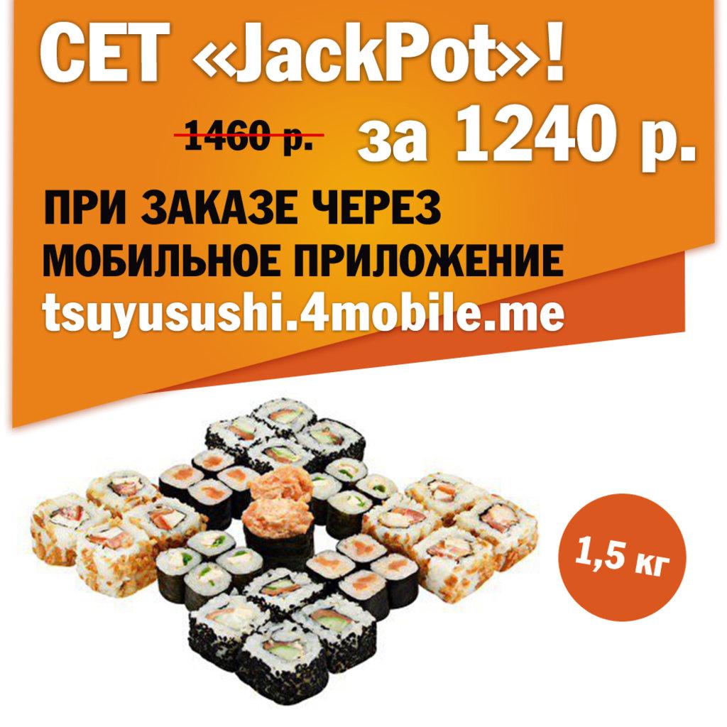 Сеты: Сет «JackPot» в Цую