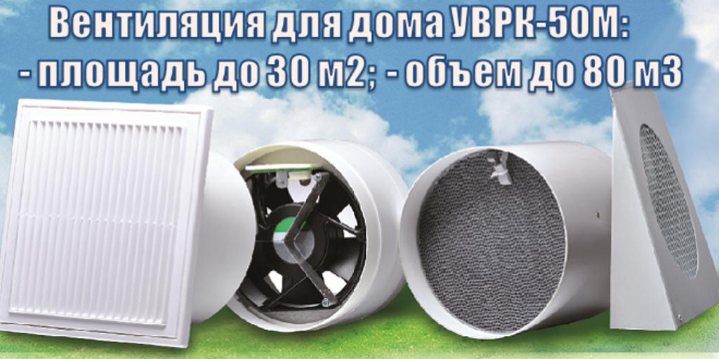 Рекуператоры воздуха: УВРК-50М. Вентиляция помещений малометражной застройки в Доктор воздух