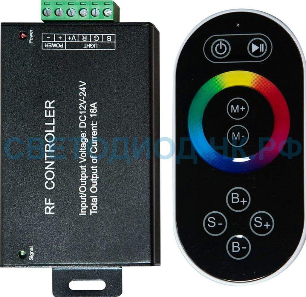 Контроллеры, диммеры: Контроллер LD55 черный радио 18А 12-24В в СВЕТОВОД