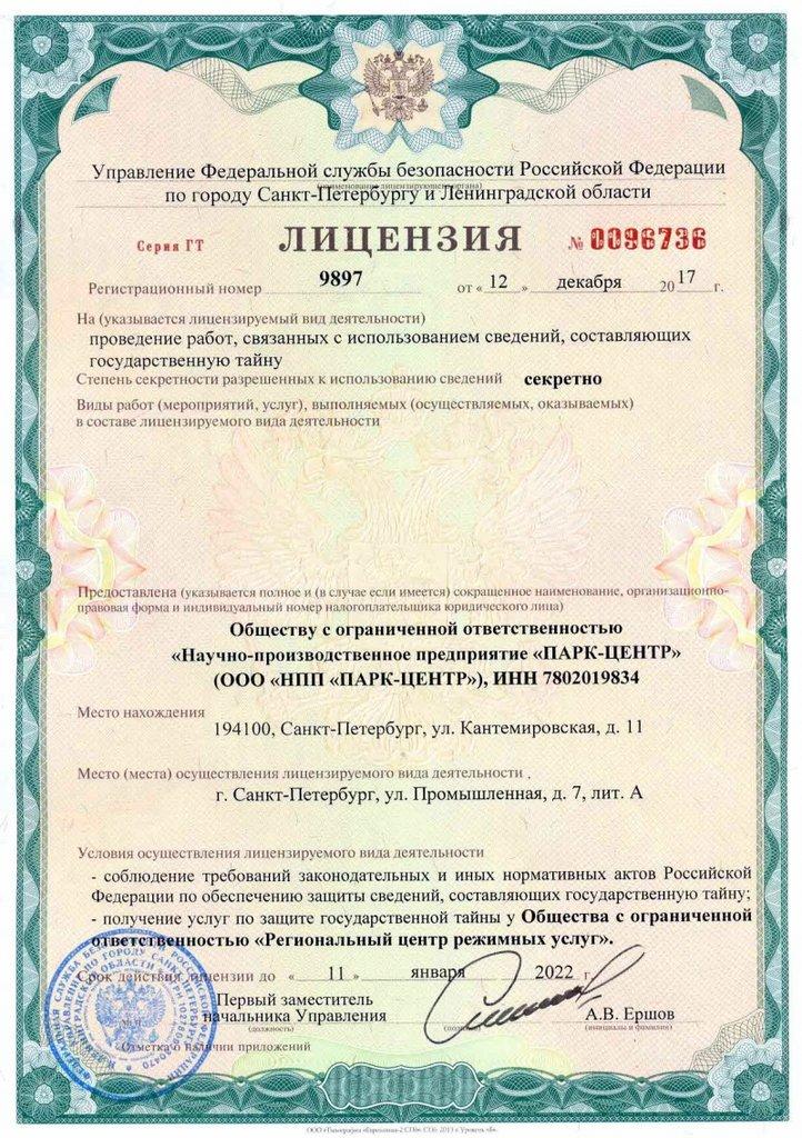 Лицензирование, сертификация: Лицензия Федеральной службы безопасности на осуществление деятельности по использованию сведений, составляющих государственную тайну в Норма Права - Юридическое сопровождение бизнеса, ООО