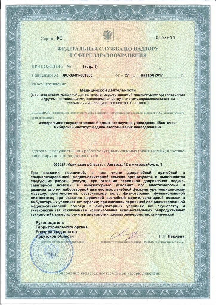 Лицензирование, сертификация: Лицензия Федеральной службы по надзору в сфере здравоохранения (Росздравнадзора) на деятельность по техническому обслуживанию медицинской техники в Норма Права - Юридическое сопровождение бизнеса, ООО