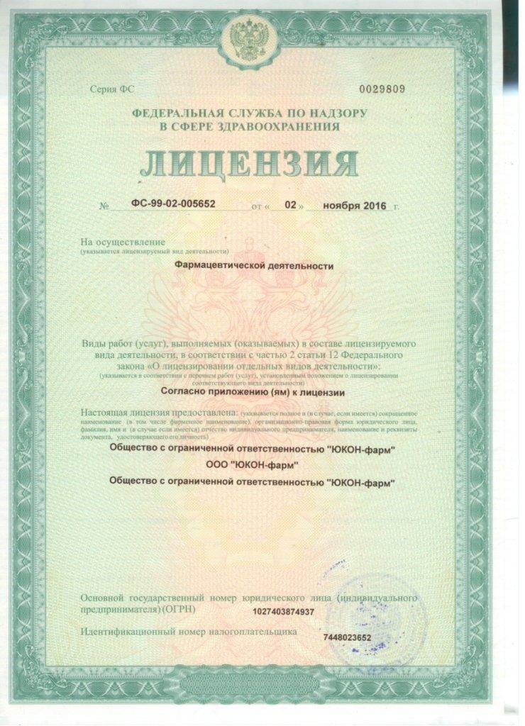 Лицензирование, сертификация: Лицензия Департамента здравоохранения Вологодской области и Федеральной службы по надзору в сфере здравоохранения на фармацевтическую деятельность в Норма Права - Юридическое сопровождение бизнеса, ООО