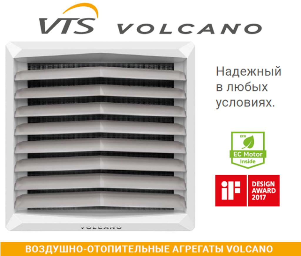Тепловентиляторы с водяным нагревом: Volcano VR MINI 3-20 кВт, Volcano. Воздушно-отопительный агрегат в Доктор воздух