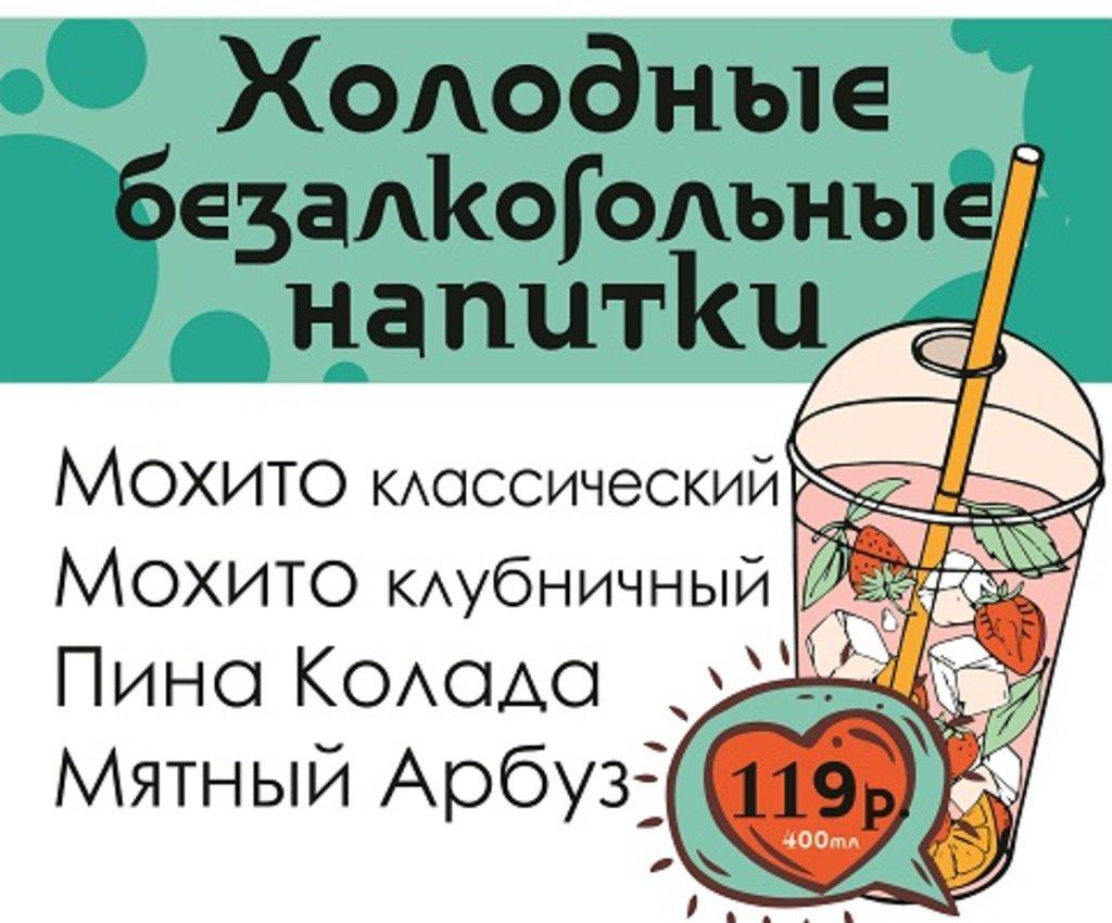 Холодные напитки: Безалкогольный коктейль 400 мл в Jolly Way Pizza