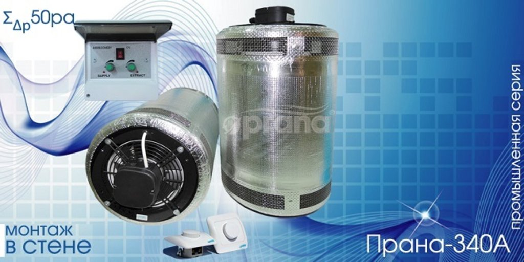 Рекуператоры воздуха: Рекуператоры воздуха Прана-150 в Доктор воздух