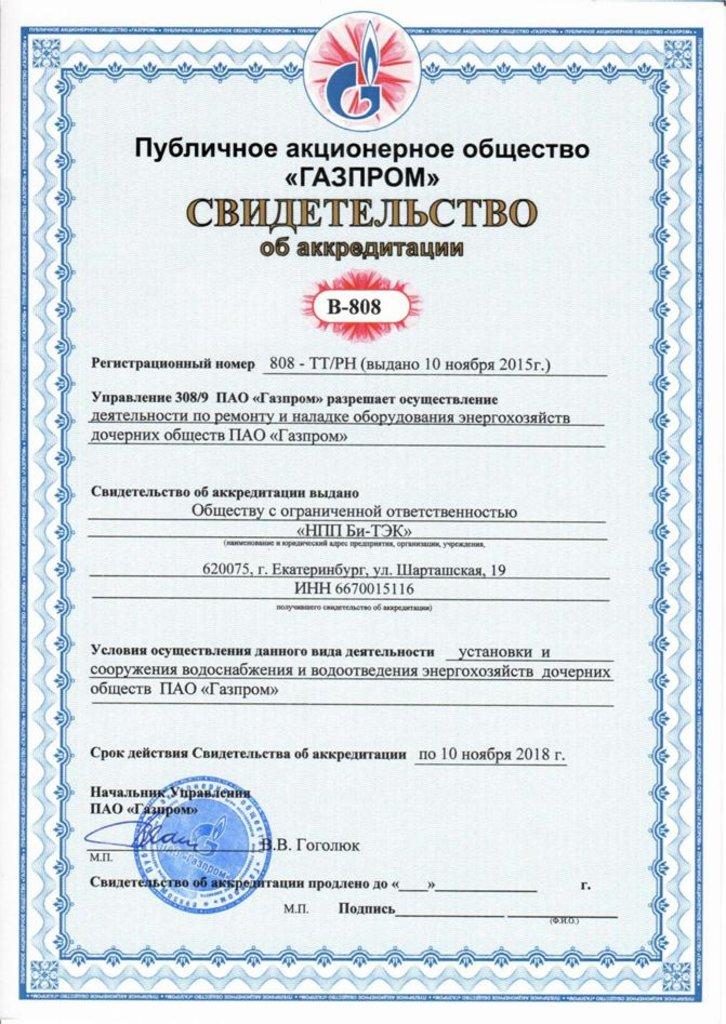 Лицензирование, сертификация: Аккредитация на объектах Газпрома в Норма Права - Юридическое сопровождение бизнеса, ООО