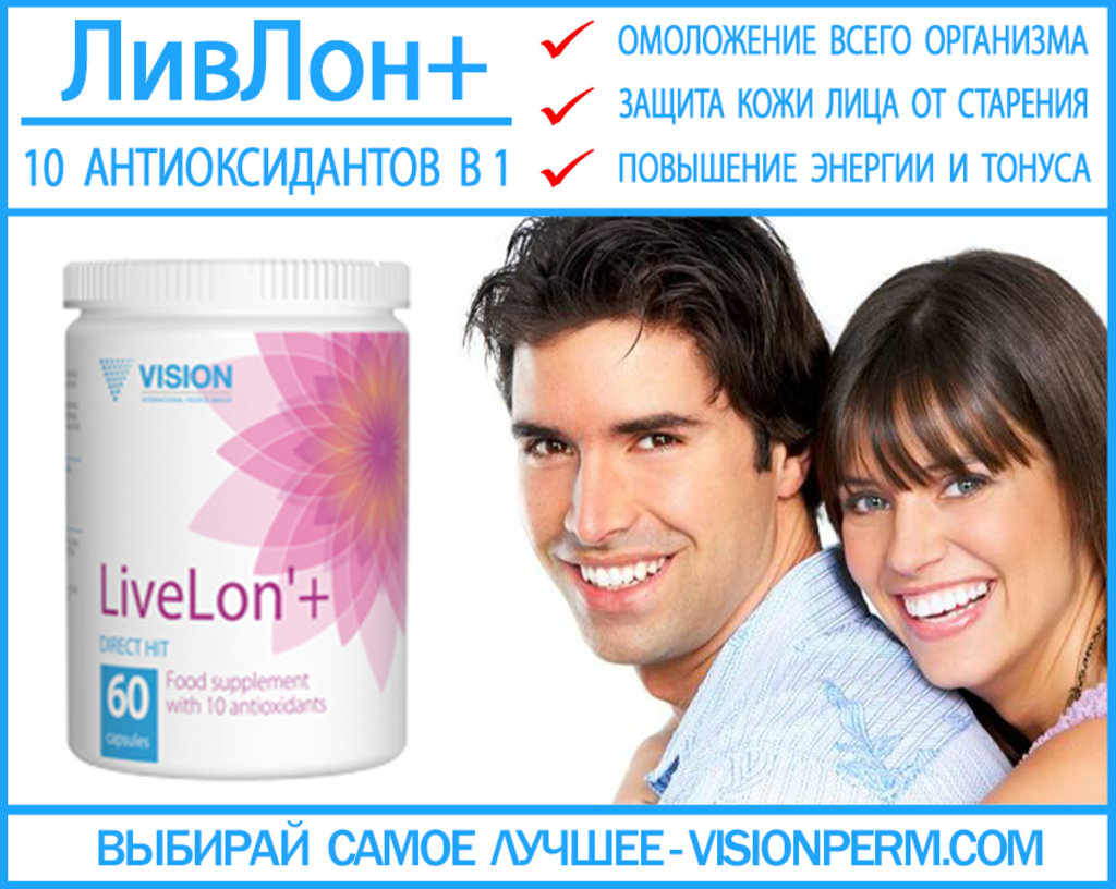 Антиоксиданты: Антиоксиданты Ливлон в Vision