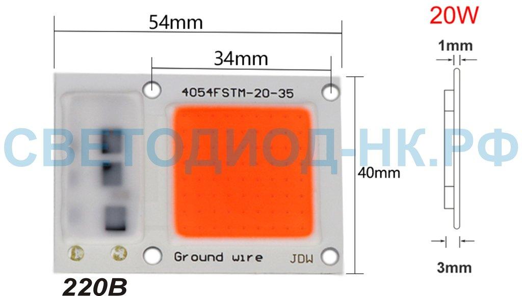 Тепличное освещение: Фитодиод 20Вт 220В спектр 380nm-840nm в СВЕТОВОД