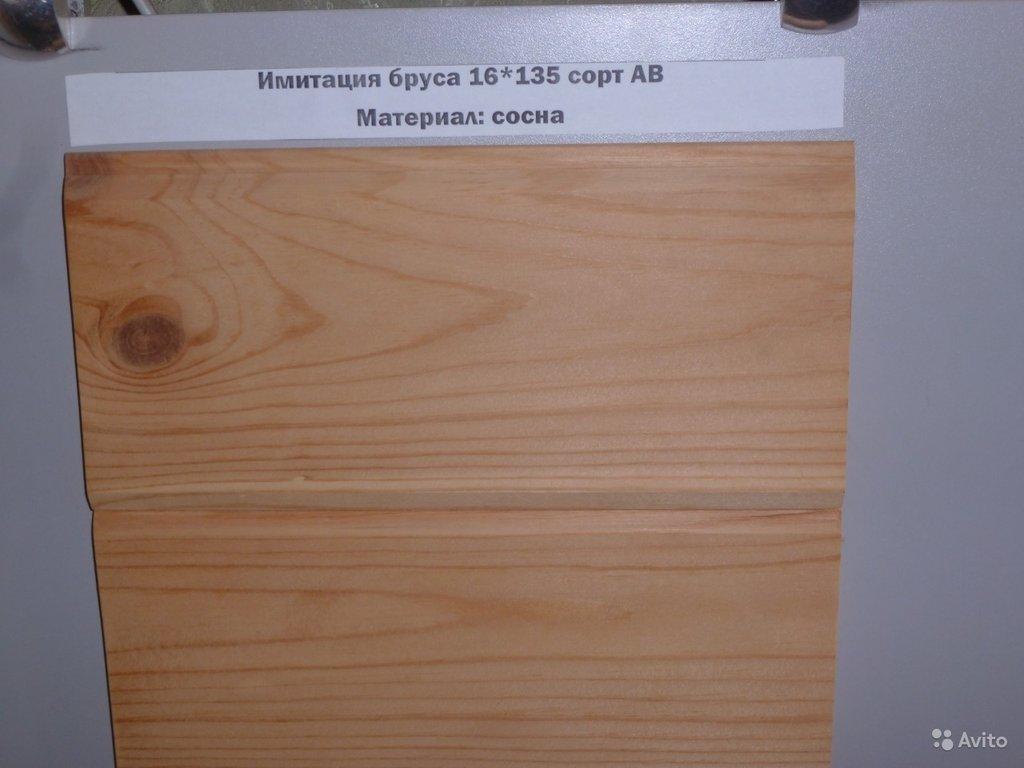 Стройматериалы: Имитация бруса (сосна) в Отделочные материалы из дерева на Беляевской