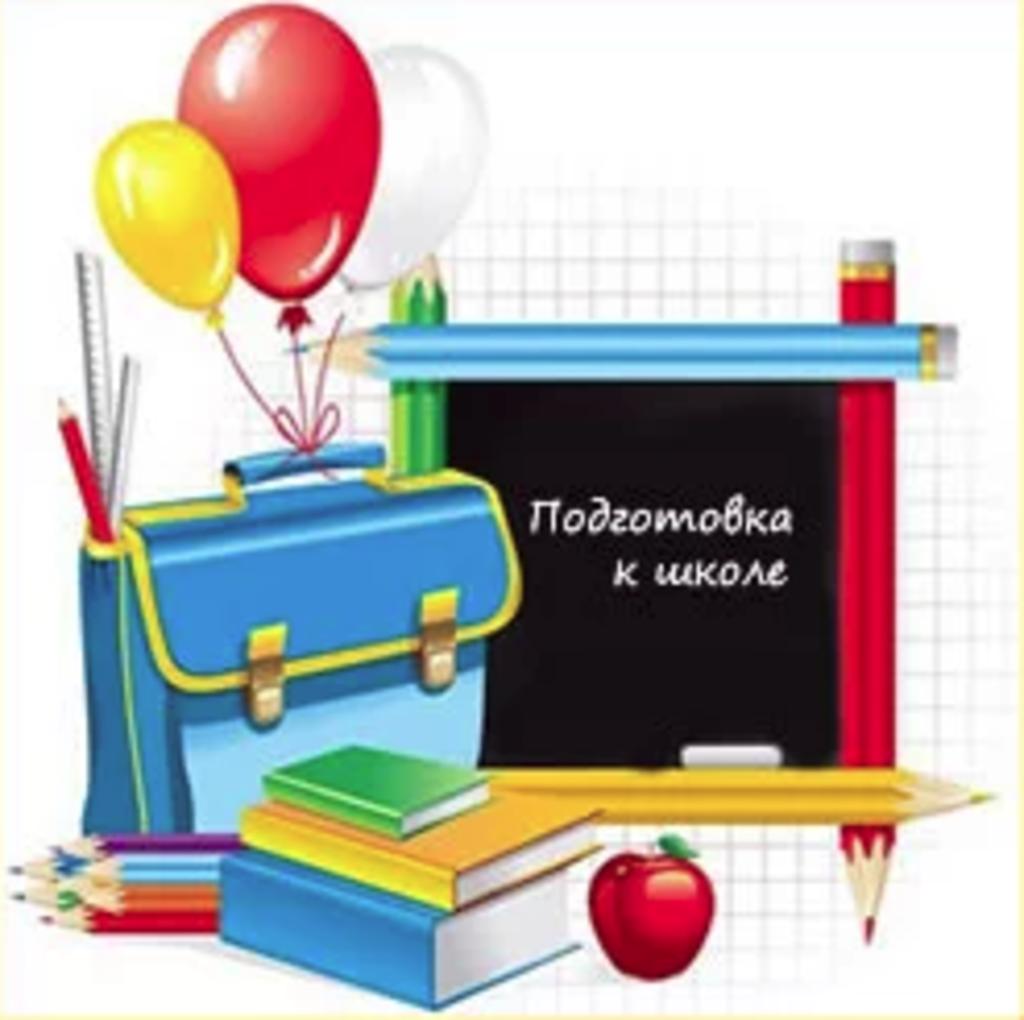 Программы обучения: Предшкольная подготовка (подготовка к школе) в Все возможно