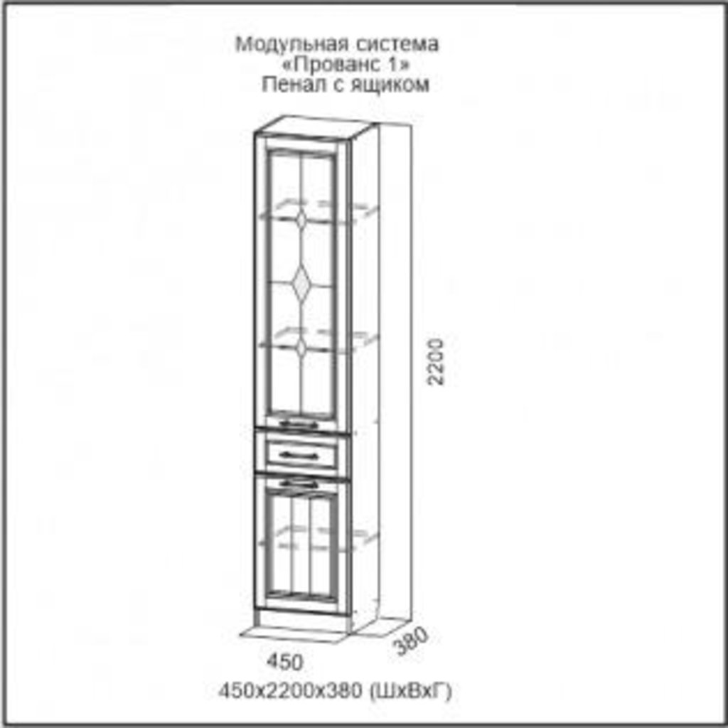 Мебель для гостиной Прованс-1: Пенал с ящиком Прованс-1 в Диван Плюс