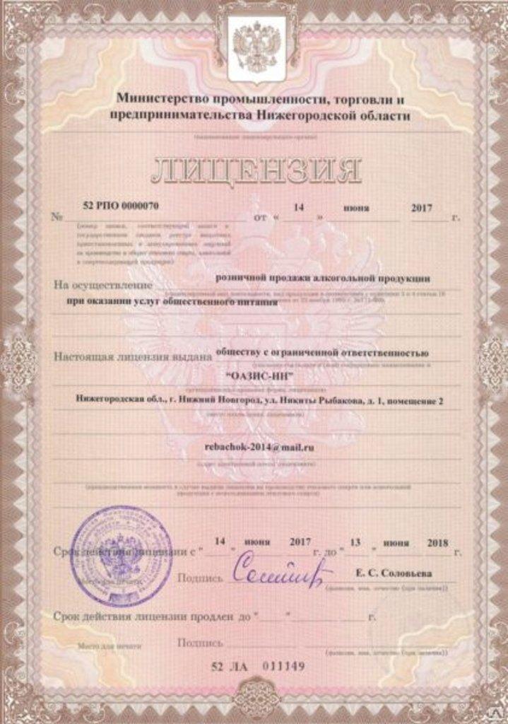 Лицензирование, сертификация: Лицензия Департамента экономического развития Вологодской области на розничную продажу алкогольной продукции в Норма Права - Юридическое сопровождение бизнеса, ООО