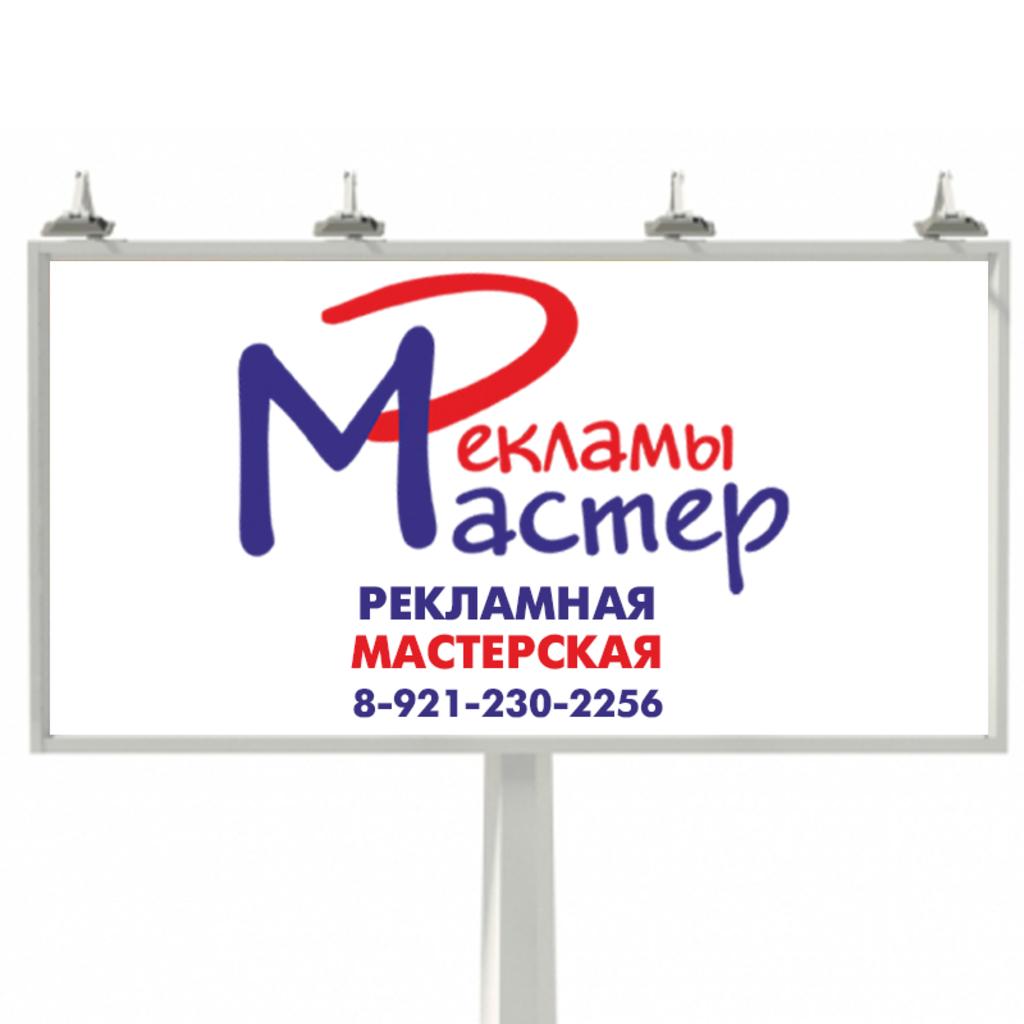 Наружная реклама: Баннер в Мастер-Рекламы, рекламная мастерская