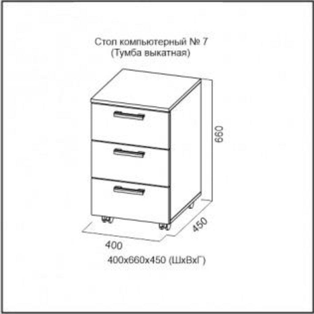 Стол компьютерный №7. Компоненты товара: Тумба выкатная - Стол компьютерный №7 в Диван Плюс