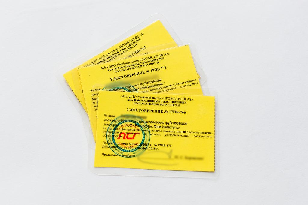 Обучение и развитие персонала: ПТМ для руководителей и лиц, ответственных за пожарную безопасность, 29 ч (пожарно-технический минимум) в ПромСтройГаз