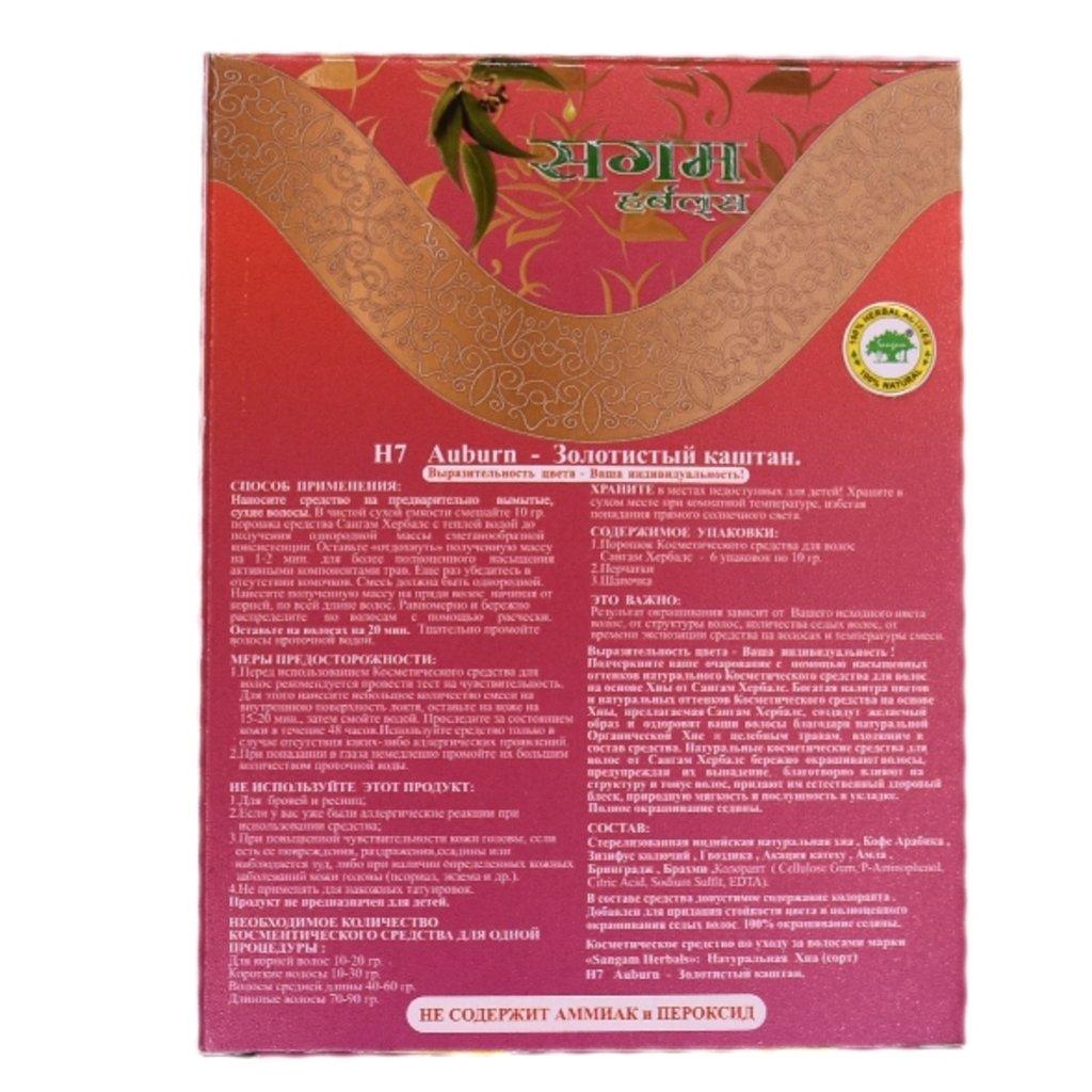 Средства для волос: Краска для волос - №7 Золотистый каштан (Sangam Herbals) в Шамбала, индийская лавка