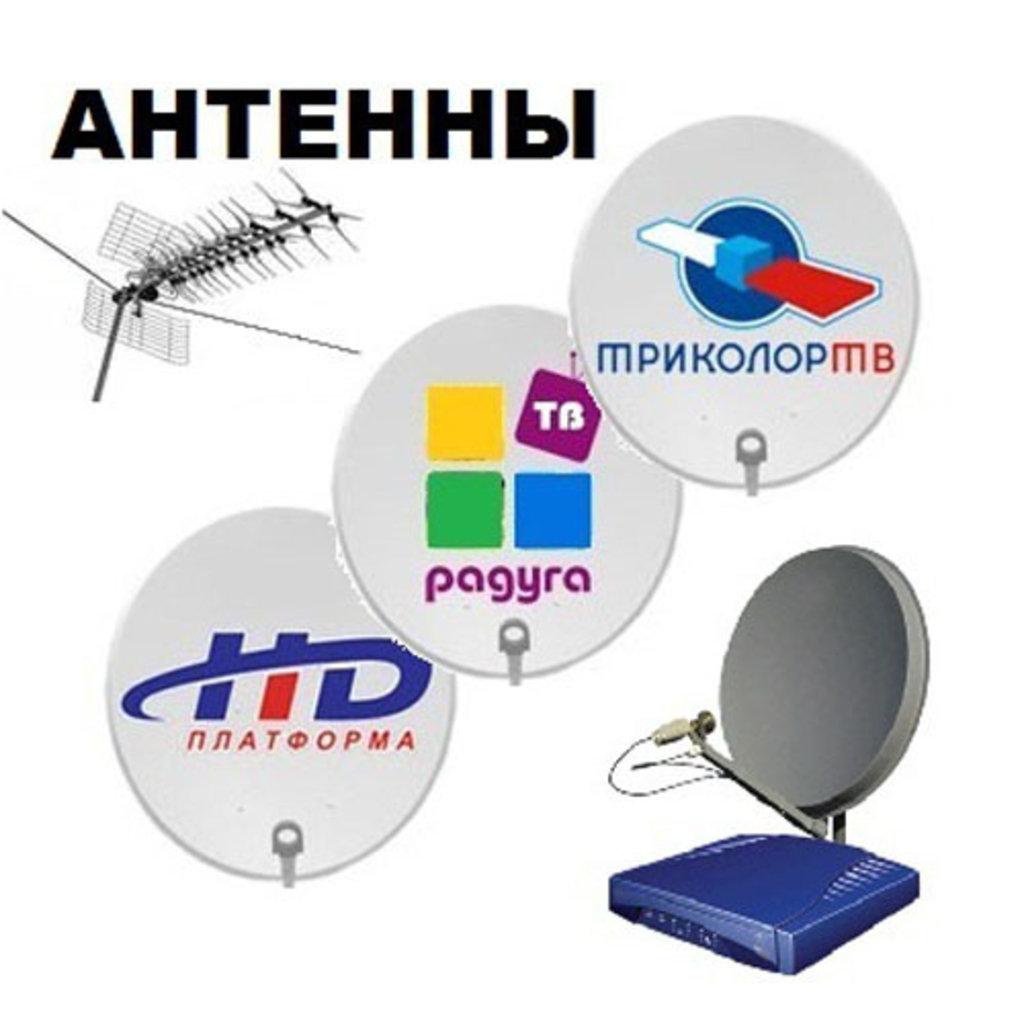 Монтаж, обслуживание спутникового,  антенного оборудования: МОНТАЖ (УСТАНОВКА) АНТЕННЫ ВСЕХ ВИДОВ в Антенн-Сервис