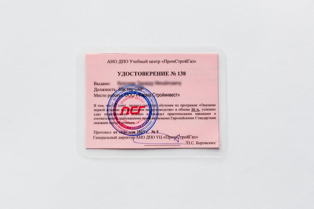 Обучение и развитие персонала: «Оказание первой  помощи пострадавшим на производстве» в объеме 16 ч. в ПромСтройГаз