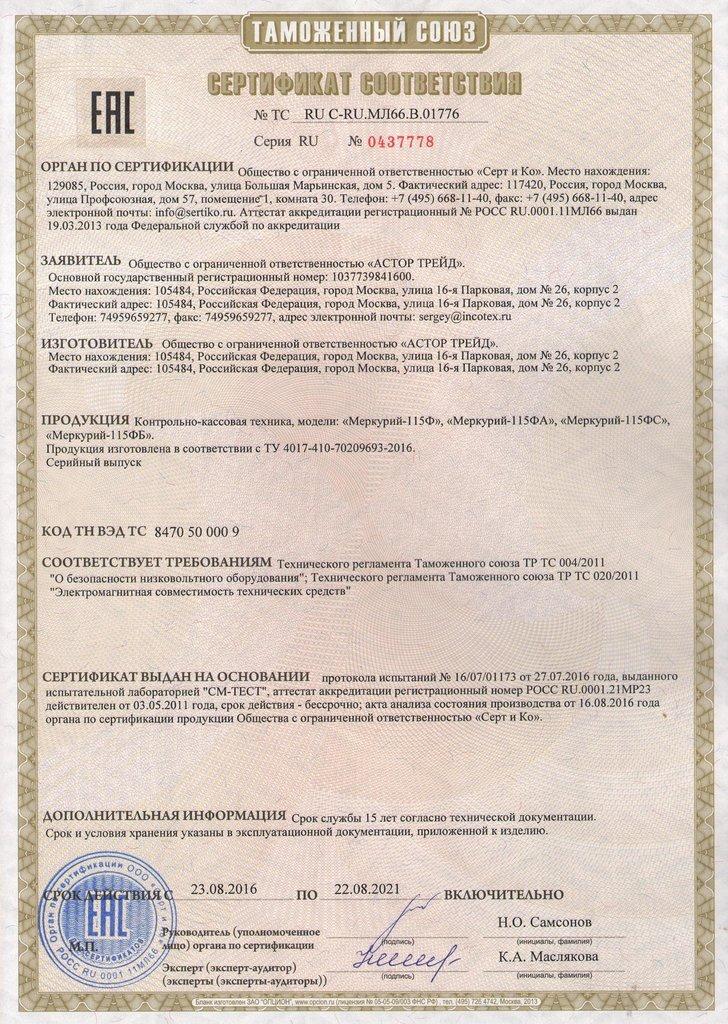 Автономные ККМ: ККТ Меркурий-115Ф в Рост-Касс
