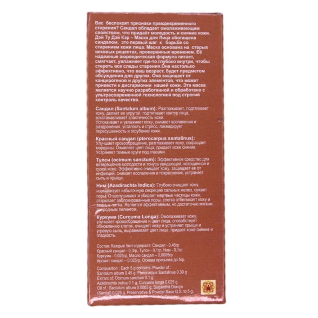 Средства для лица и тела: Аюрведическая маска для лица антивозрастная - сандал (Day 2 Day Care) в Шамбала, индийская лавка