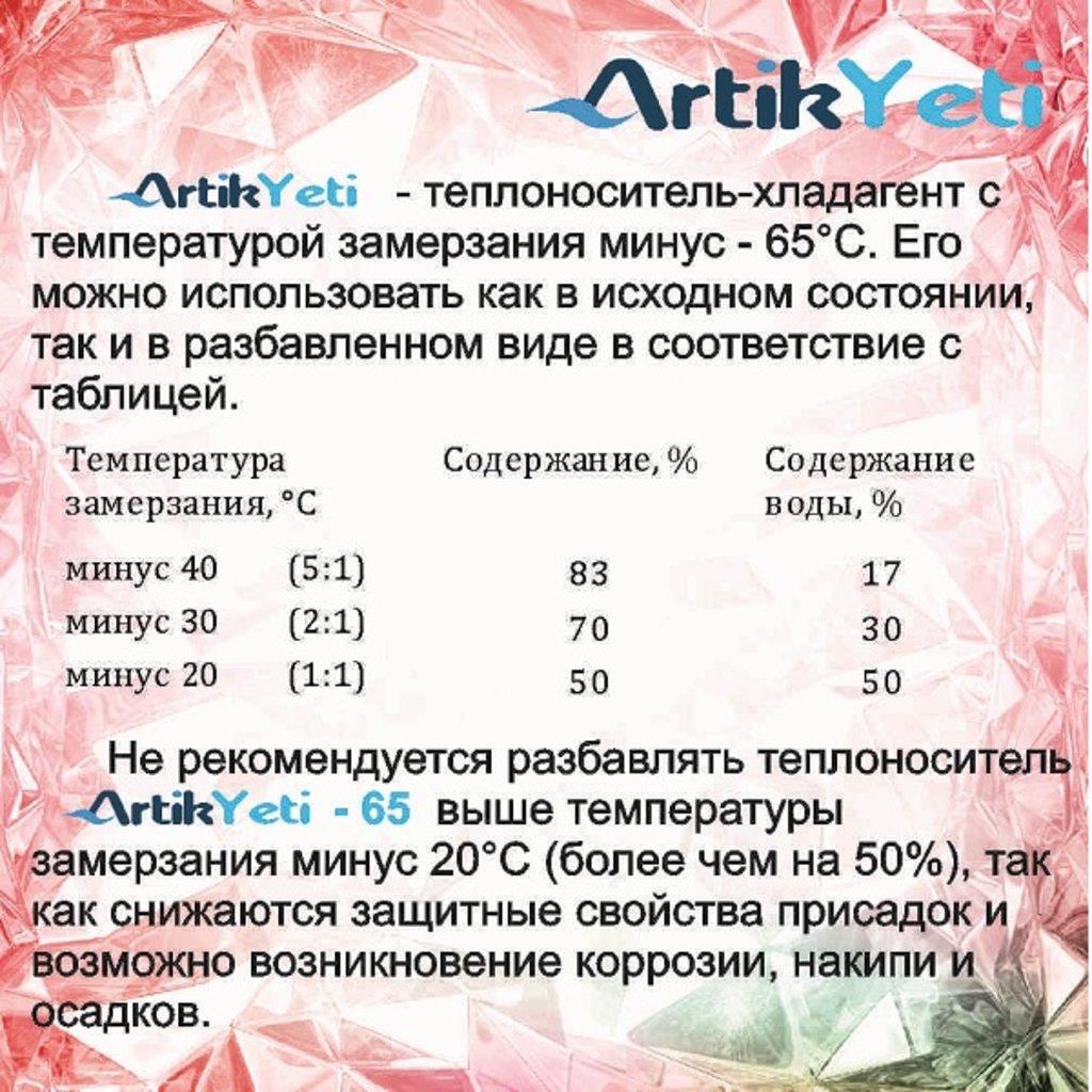 Теплоносители: Теплоноситель ARTIK YETI — 65 ECO в Антиль