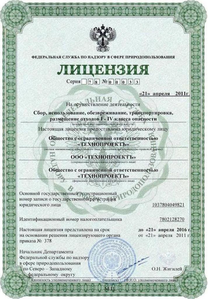 Лицензирование, сертификация: Специальный учет в органах федерального пробирного надзора в Норма Права - Юридическое сопровождение бизнеса, ООО