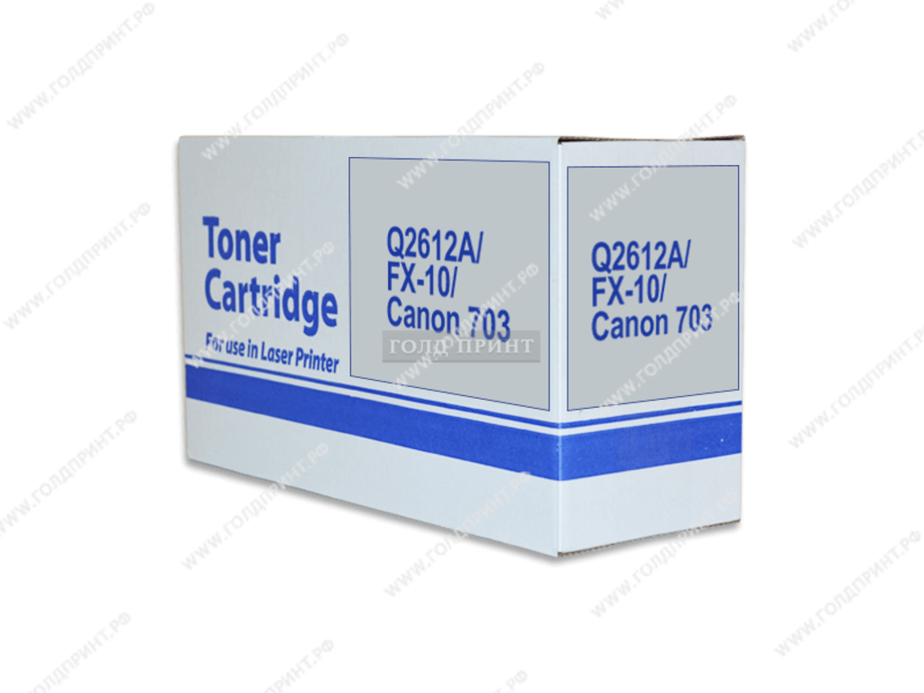 Картриджи, фотобарабаны: Картридж HP Q2612A, Canon FX-10, Canon 703 (Совместимый) в ГОЛД ПРИНТ