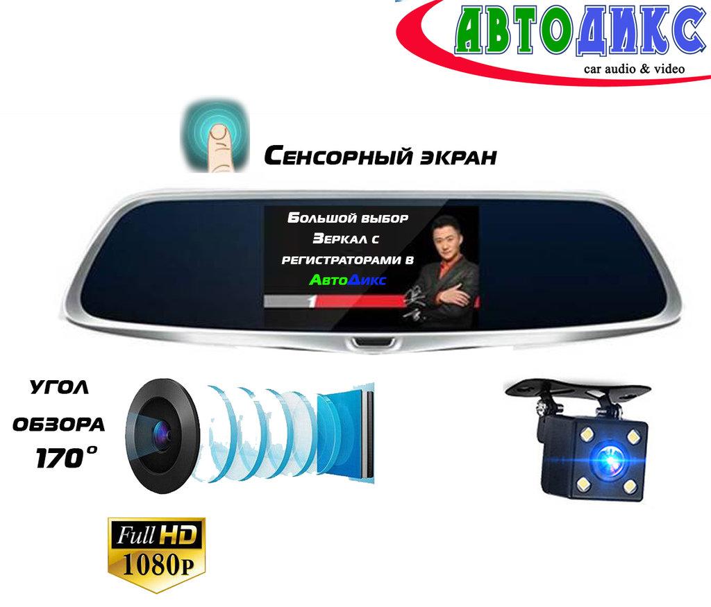 Видеорегистраторы в зеркале заднего вида: Зеркало-Регистратор Boss BQ10L Premium в Автодикс