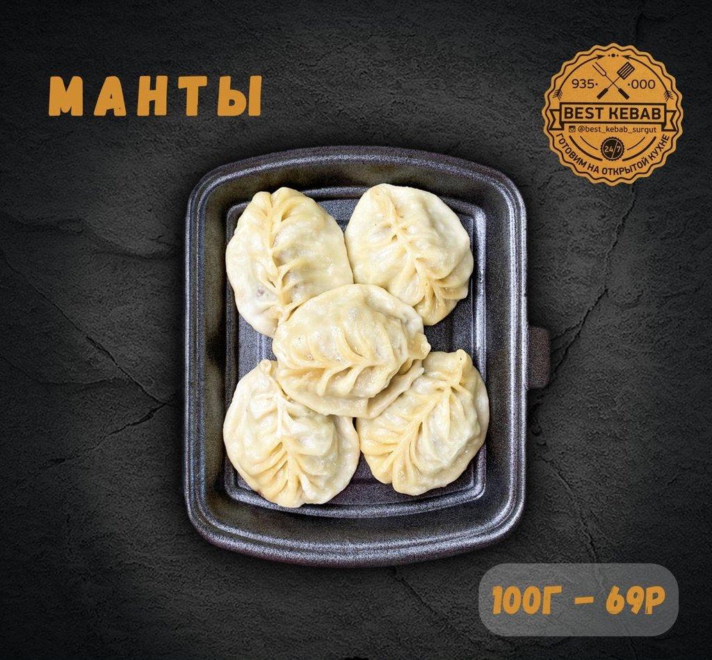 Супы+Гарниры+Вторые блюда: Манты с говядиной  100 гр в SUPER KEБAБ