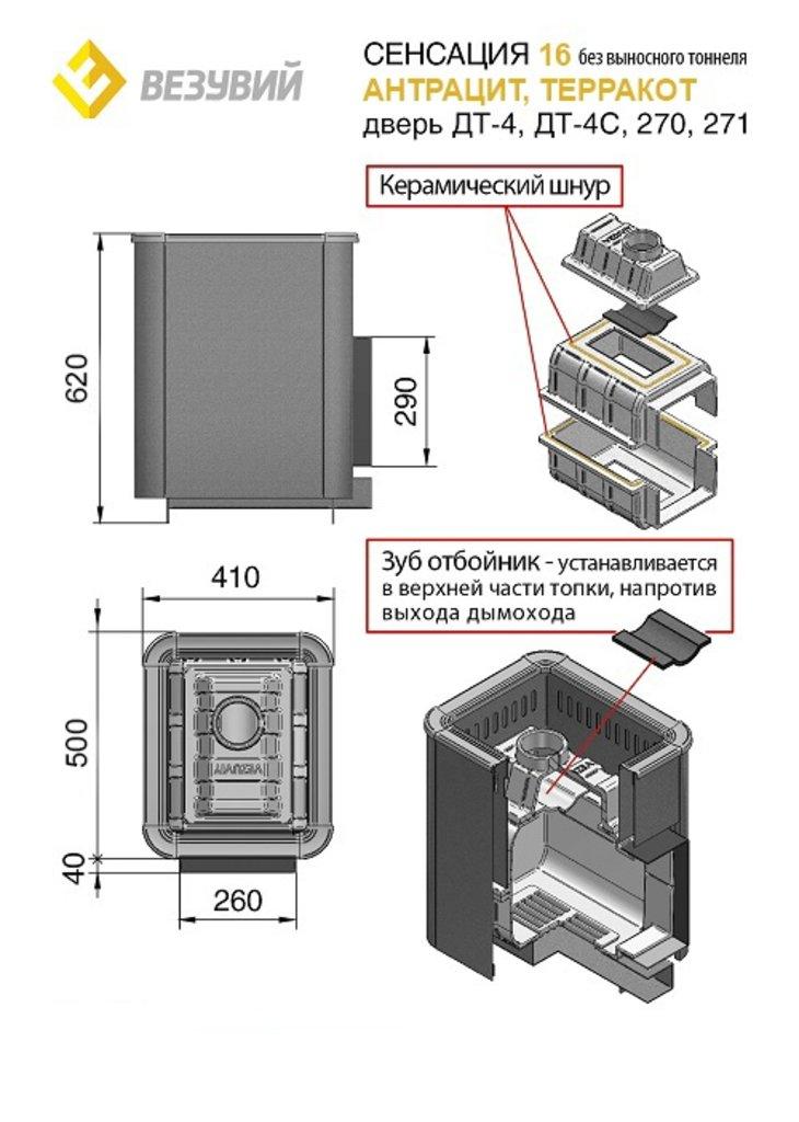 Сенсация: Чугунная печь Сенсация 16 Антрацит (270) Б/В в Антиль