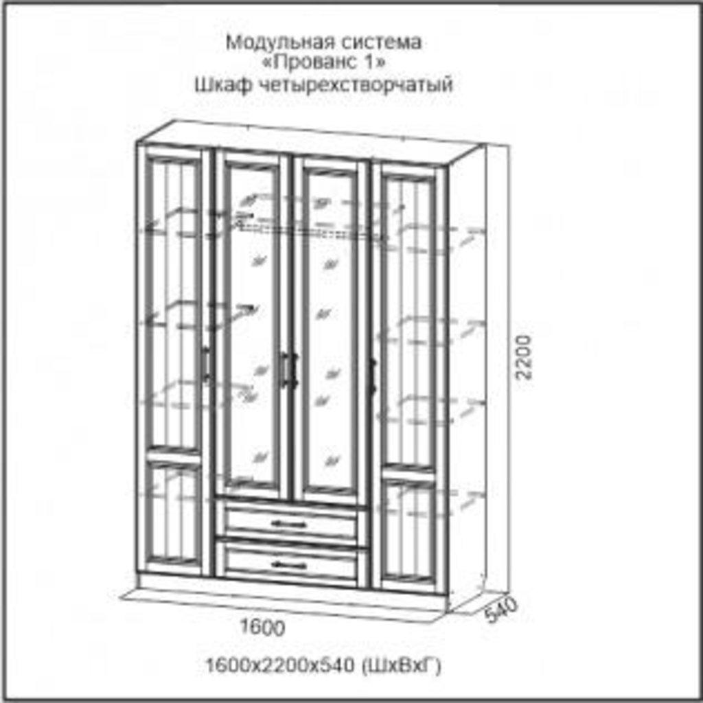 Мебель для гостиной Прованс-1: Шкаф четырехстворчатый Прованс-1 в Диван Плюс