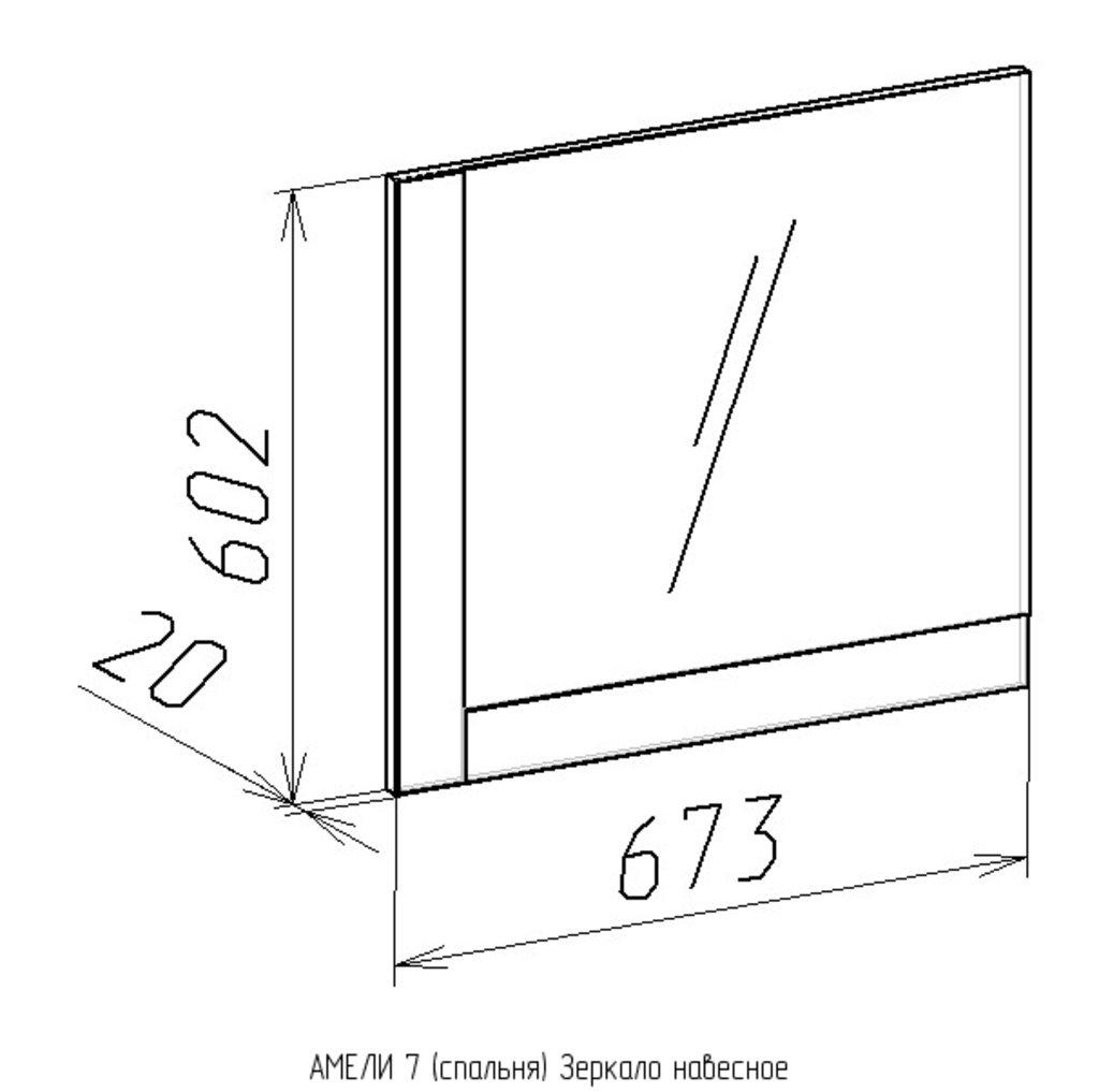 Зеркала, общее: Зеркало навесное АМЕЛИ 7 в Стильная мебель