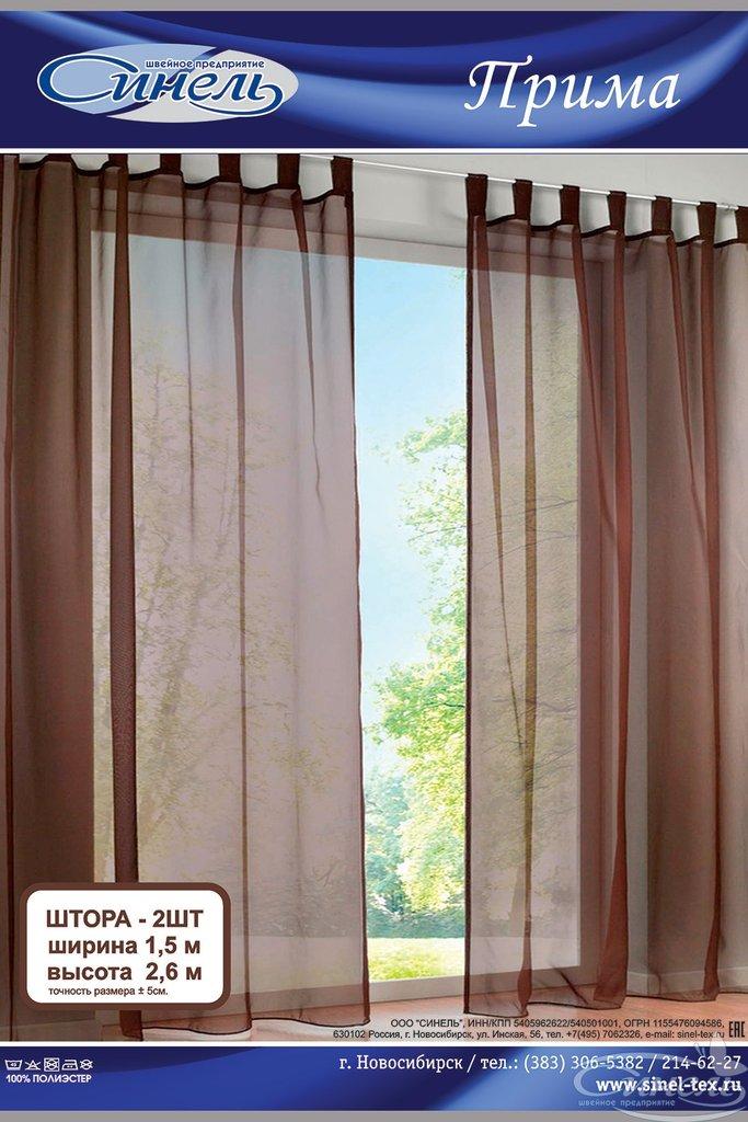 Готовые шторы: Шторы Прима в Для Вас 24  магазин совместных покупок