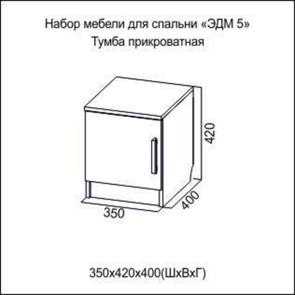 Мебель для спальни Эдем-5: Тумба прикроватная Эдем-5 в Диван Плюс