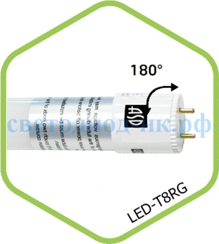 Цоколь G13 (Лампы Т8): LED-T8R-standard 18Вт 160-260В G13 6500К 1440Лм 1200мм ASD матовая в СВЕТОВОД