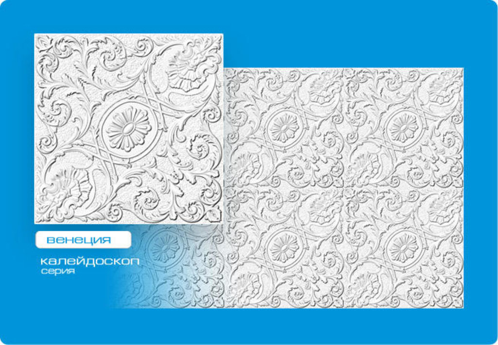Потолочная плитка: Плитка ФОРМАТ инжекционная Венеция (серия Калейдоскоп) в Мир Потолков