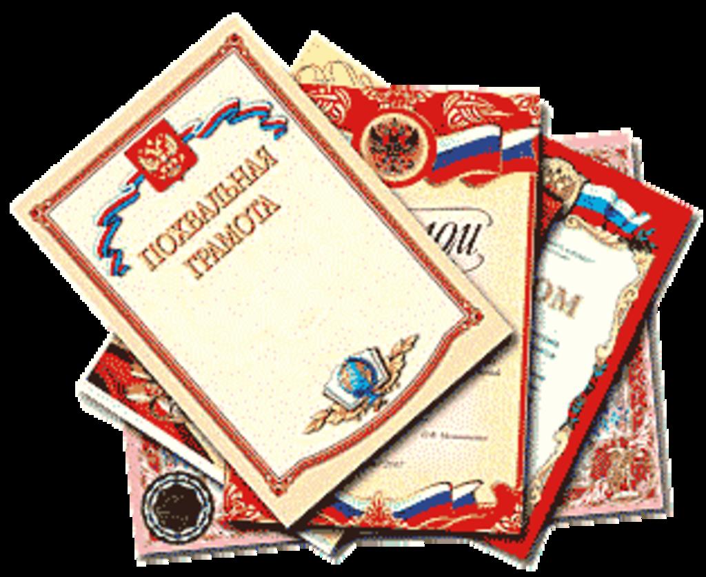 Товары и услуги: ГРАМОТА АССОРТ. ИЗГОТОВЛЕНИЕ НА ЗАКАЗ в Штрих
