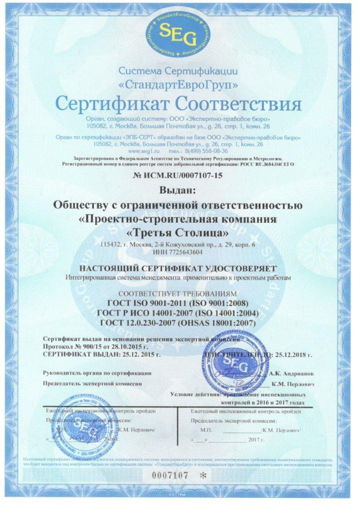 Лицензирование, сертификация: Сертификация ISO и OHSAS в Норма Права - Юридическое сопровождение бизнеса, ООО