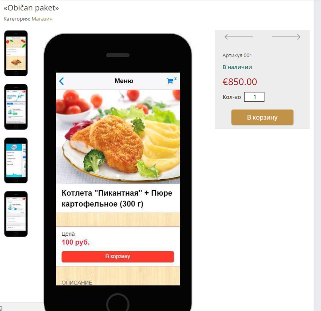 """Разработка """"Интернет магазина"""" для Facebook в 4mobile.rs"""