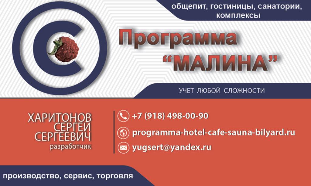 Разработка программного обеспечения: Программа «МАЛИНА – Гостиница»:  ведение управленческого и бухгалтерского учета в гостиничном бизнесе в Юрск