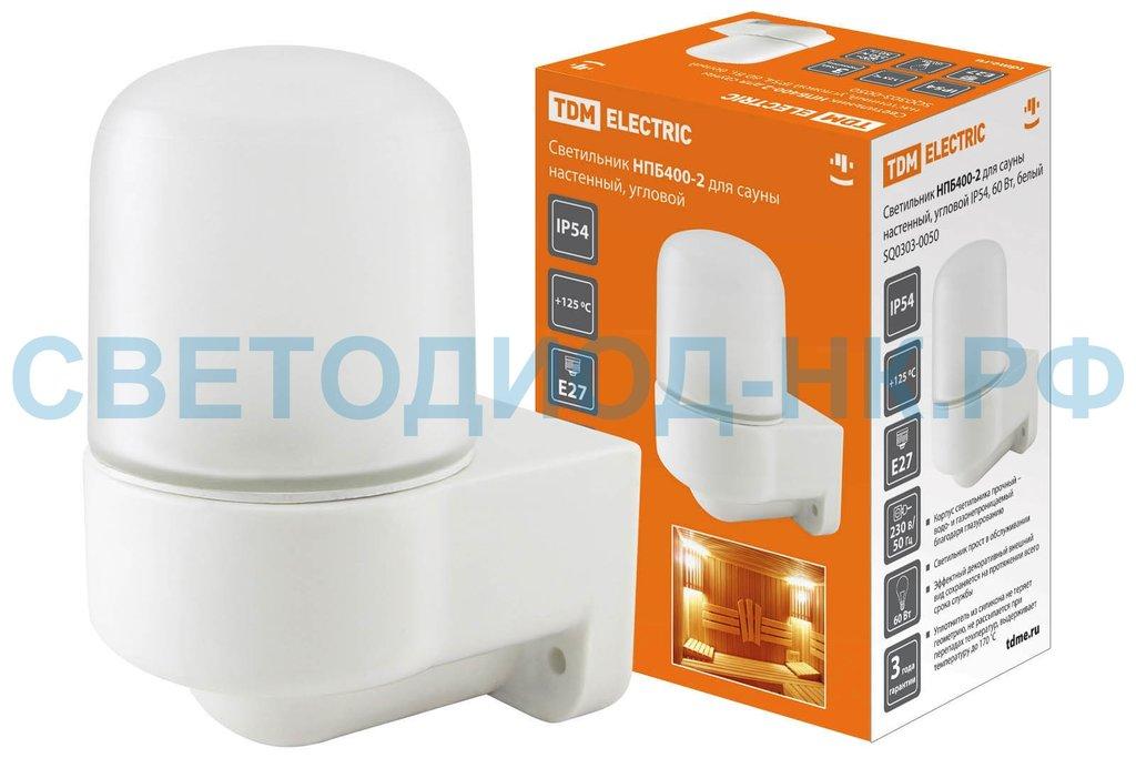 Светильники для сауны: Светильник НПБ400-2 для сауны настенный, угловой, IP54, 60 Вт, белый, TDM в СВЕТОВОД