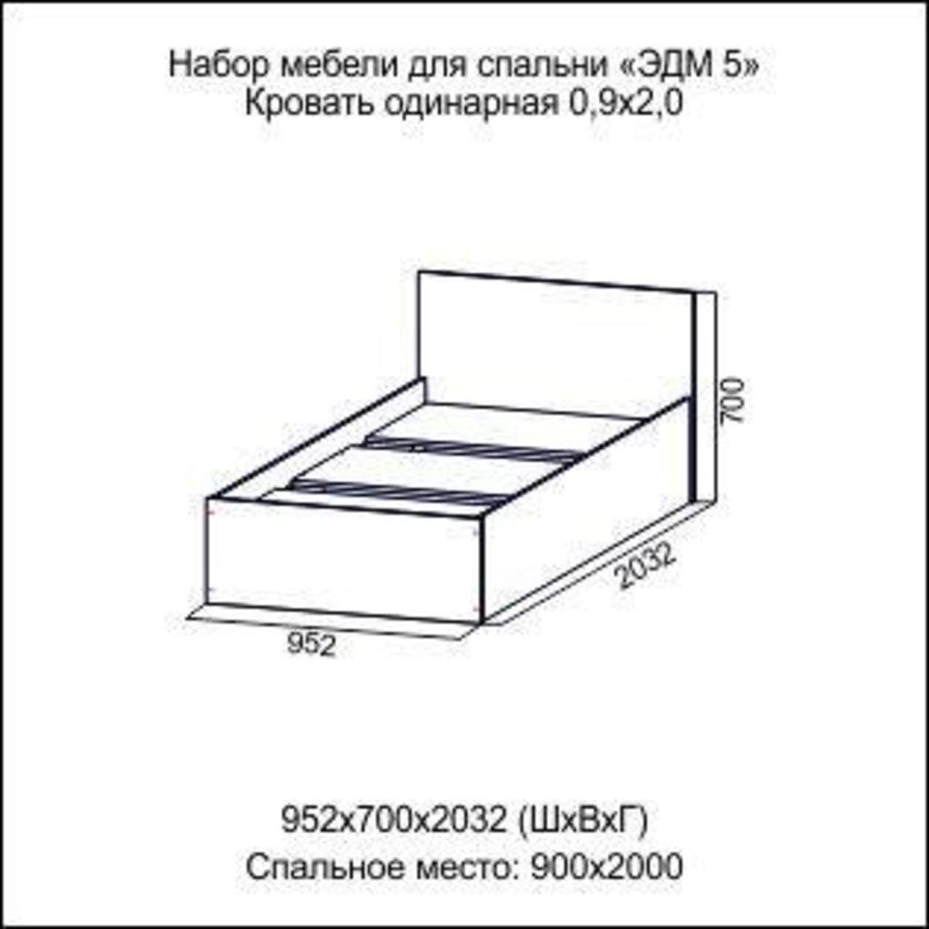 Мебель для спальни Эдем-5: Кровать одинарная (Без матраца 0,9*2,0) Эдем-5 в Диван Плюс