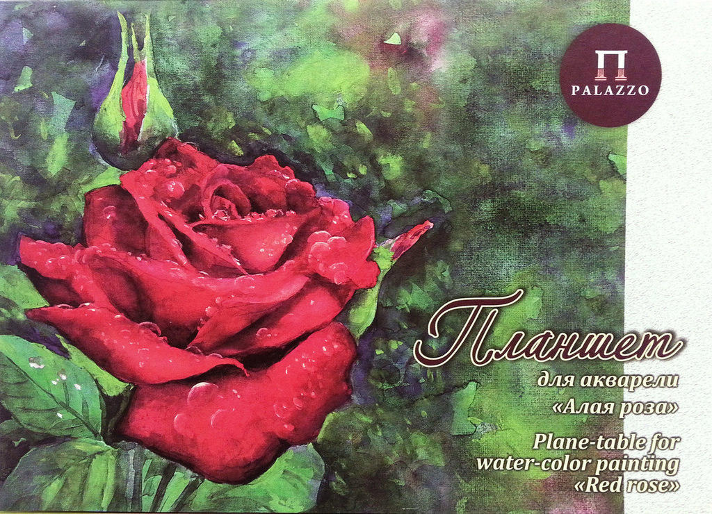 Бумага-картон: Планшет для акварели в Палитра
