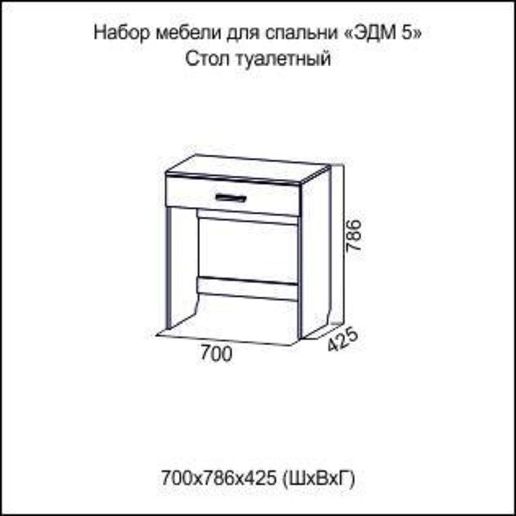 Мебель для спальни Эдем-5: Стол туалетный Эдем-5 в Диван Плюс