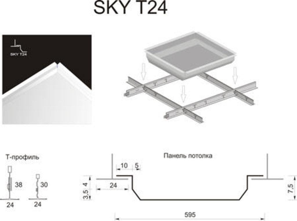 Кассетные металлические потолки: Алюминиевая панель SKY T24/TY белая алюминиевая  (Люмсвет) в Мир Потолков